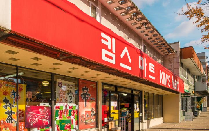 Storefront of Korean Kim's Market